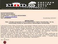 Ο Μ.Ο.Θ συνάπτει αποκλειστική συνεργασία με την πανεπιστημιακή ομάδα της Πολυτεχνικής Σχολής του Αριστοτέλειου Πανεπιστήμιου Θεσσαλονίκης
