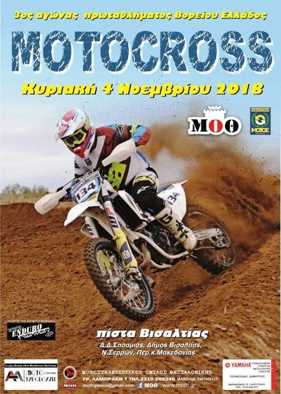 3ος Αγώνας Πρωταθλήματος Βορείου Ελλάδος Motocross