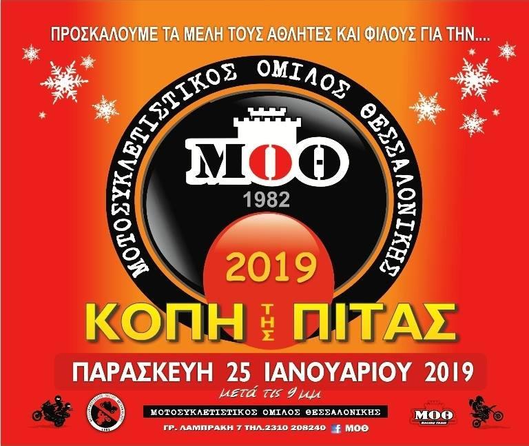 Κοπή  Πρωτοχρονιάτικης Πίτας ΜΟΘ 2019