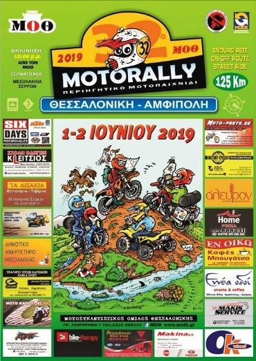 32o MOTORALLY Μ.Ο.Θ. 2019