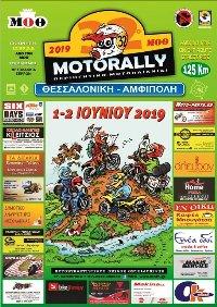 32o MOTORALLY Μ.Ο.Θ. 2019  title=