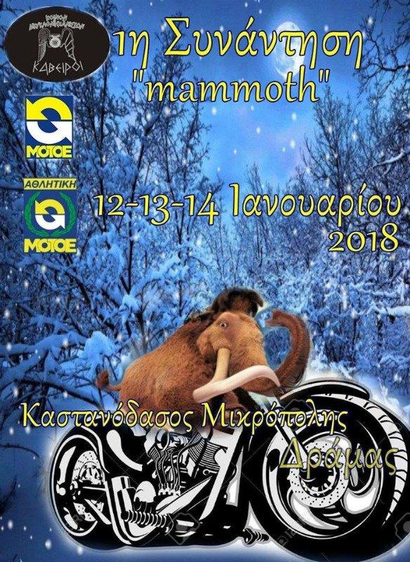 1η Συνάντηση Μοτοσυκλετιστών Mammoth
