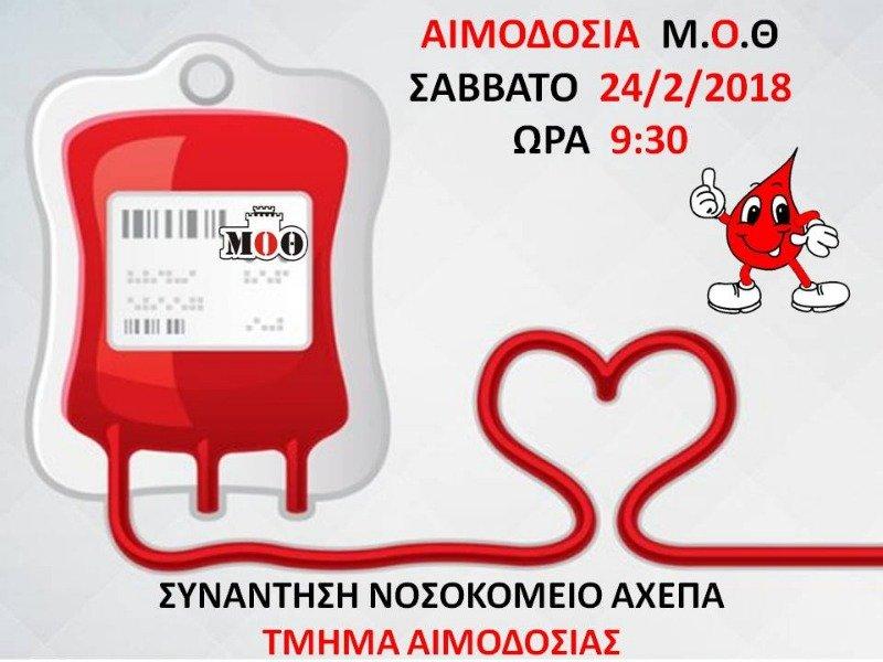 Αιμοδοσία του Μ.Ο.Θ Σάββατο 24/2/2018