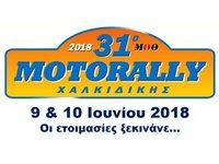 31o Mototrally Μ.Ο.Θ, οι ετοιμασίες ξεκινάνε!!