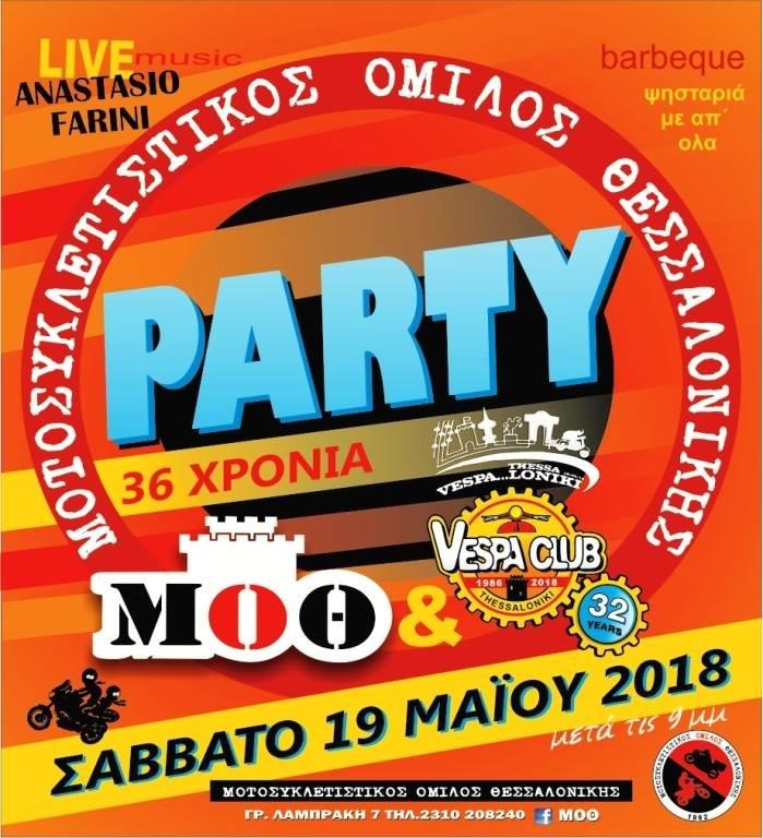 Ανοιξιάτικο Πάρτυ Μ.Ο.Θ - Vespa Club Θεσσαλονίκης