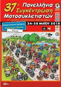 37η Πανελλήνια συγκέντρωση μοτοσυκλετιστών 2018