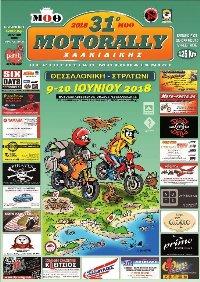 31ο  Motorally Χαλκιδικής-Πρόγραμμα & δηλώσεις συμμετοχών