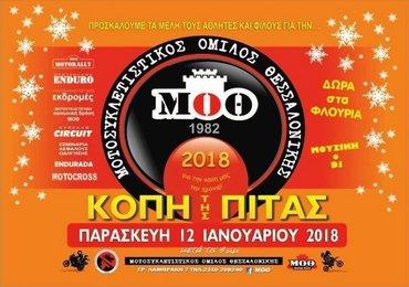 Κοπή πίτας του Μοτοσυκλετιστικού Ομίλου Θεσσαλονίκης