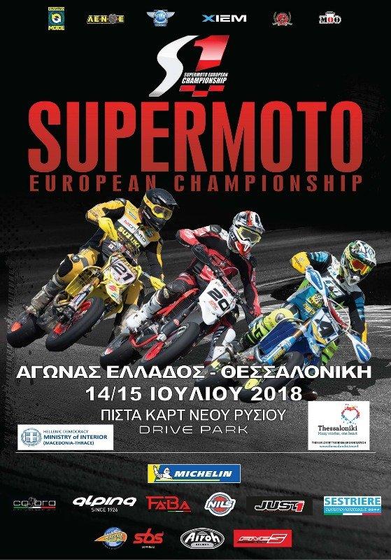 Τέταρτος γύρος του Πανευρωπαϊκού Πρωταθλήματος Supermoto S1