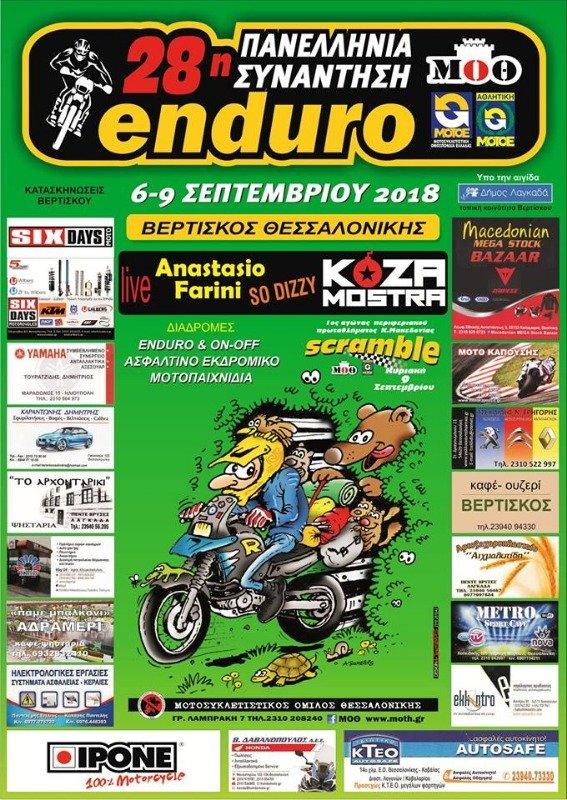 Πανελλήνια Συνάντηση Enduro 2018 - Τιμές εισόδου και πρόγραμμα