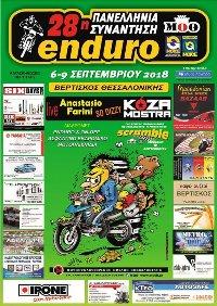 Πανελλήνια Συνάντηση Enduro 2018