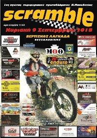 1ος αγώνας  scramble Περιφερειακού πρωταθλήματος Κ. Μακεδονίας 9/9/2018-Ειδικός κανονισμός